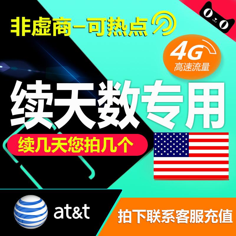 美国ATT电话卡 续几天拍几个  热点增购线路拍1次 联系在线客服