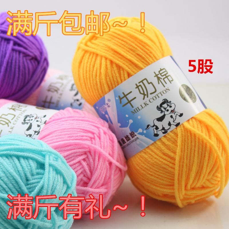 5股牛奶棉自织围巾中粗线球毯子钩针diy材料包毛线手工编织包包邮