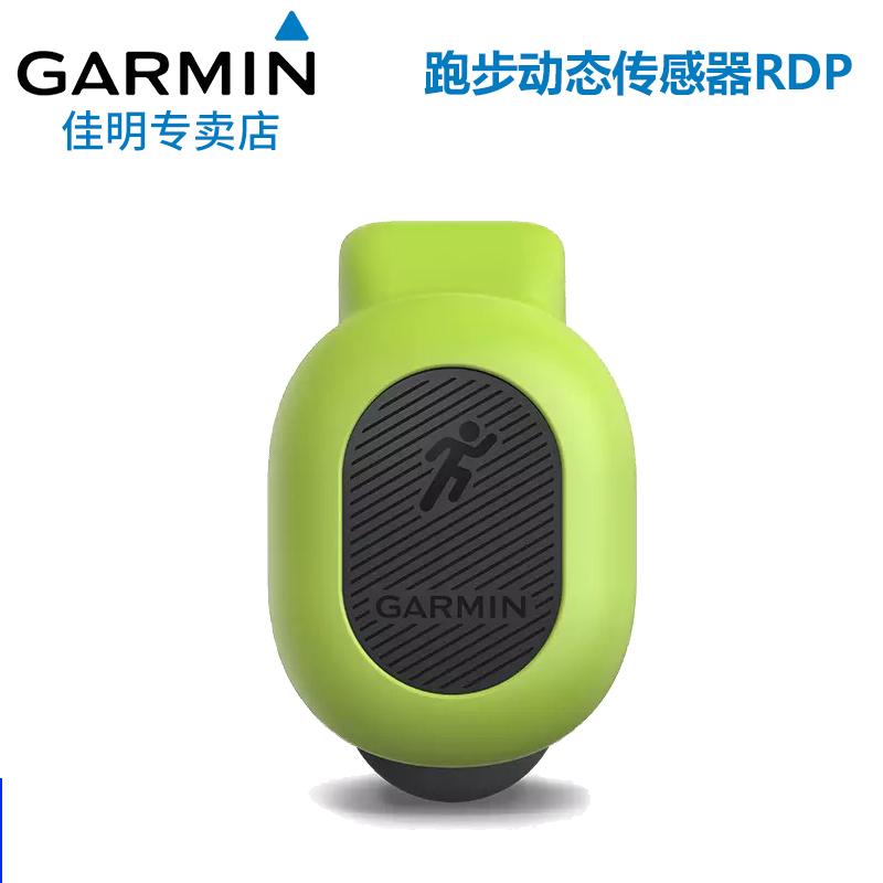 Garmin хорошо следующий бег динамический передатчик чувств RDP зеленая фасоль бутон совместимый fenix5/935/735XT