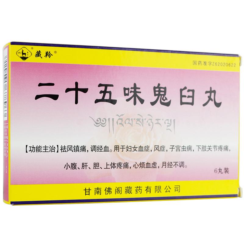 Тибет антилопа двадцать пять вкус призрак миномет таблетка 1g*6 таблетка / коробка