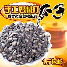 【天天特价】安徽特产新货打瓜子西瓜子黑瓜子小片香瓜籽500g包邮