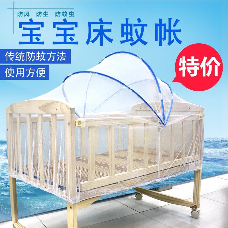 【特价】加密新生婴儿童床拱形蚊帐全罩式宝宝摇篮蚊帐罩蒙古包 Изображение 1