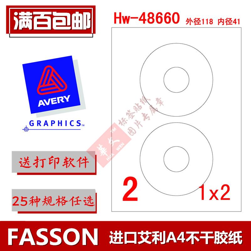 满百包邮高粘A4光盘不干胶打印标签贴纸激光喷墨48660送软件