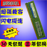 licensed 2G DDR3 1333 three generations of 2G desktop memory desktop memory can be two-way fully compatible 4G