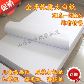 全开 整开 白纸 678 100g 大白纸 包装纸 服装打板纸 画画纸 批发图片