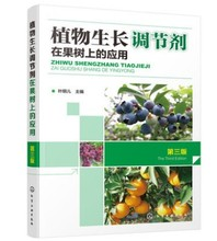 Application of Plant Growth Regulators in Fruit Trees