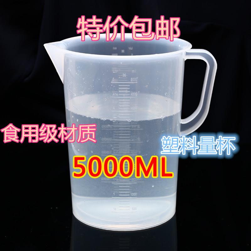 Бесплатная доставка 5000ml миллилитр пластик выпускник количество трубка сжигать чашка с весы мощность бутылка 5L выпускник