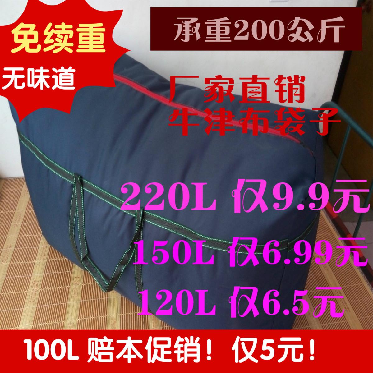 牛津布编织袋搬家特大行李袋打包袋托运袋搬家袋批发行李袋蛇皮袋