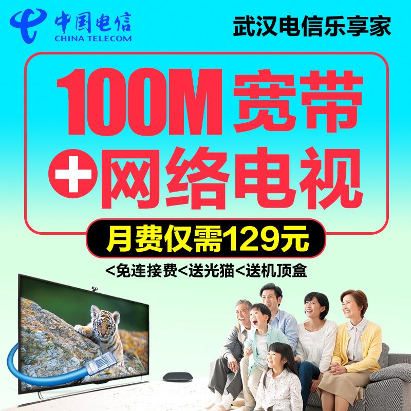 ~寬帶 用~湖北武漢電信光纖寬帶新裝100M包月辦理免連接費機
