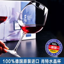 German SCHOTT Schott Red Wine Cup Imported Crystal High-footed Large Burgundy Wine Cup Household Suit