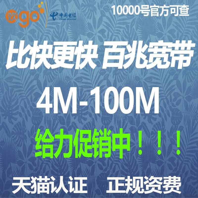 南京電信光纖寬帶4M 10M 20M 50M 100M包年新裝續費 itv 看