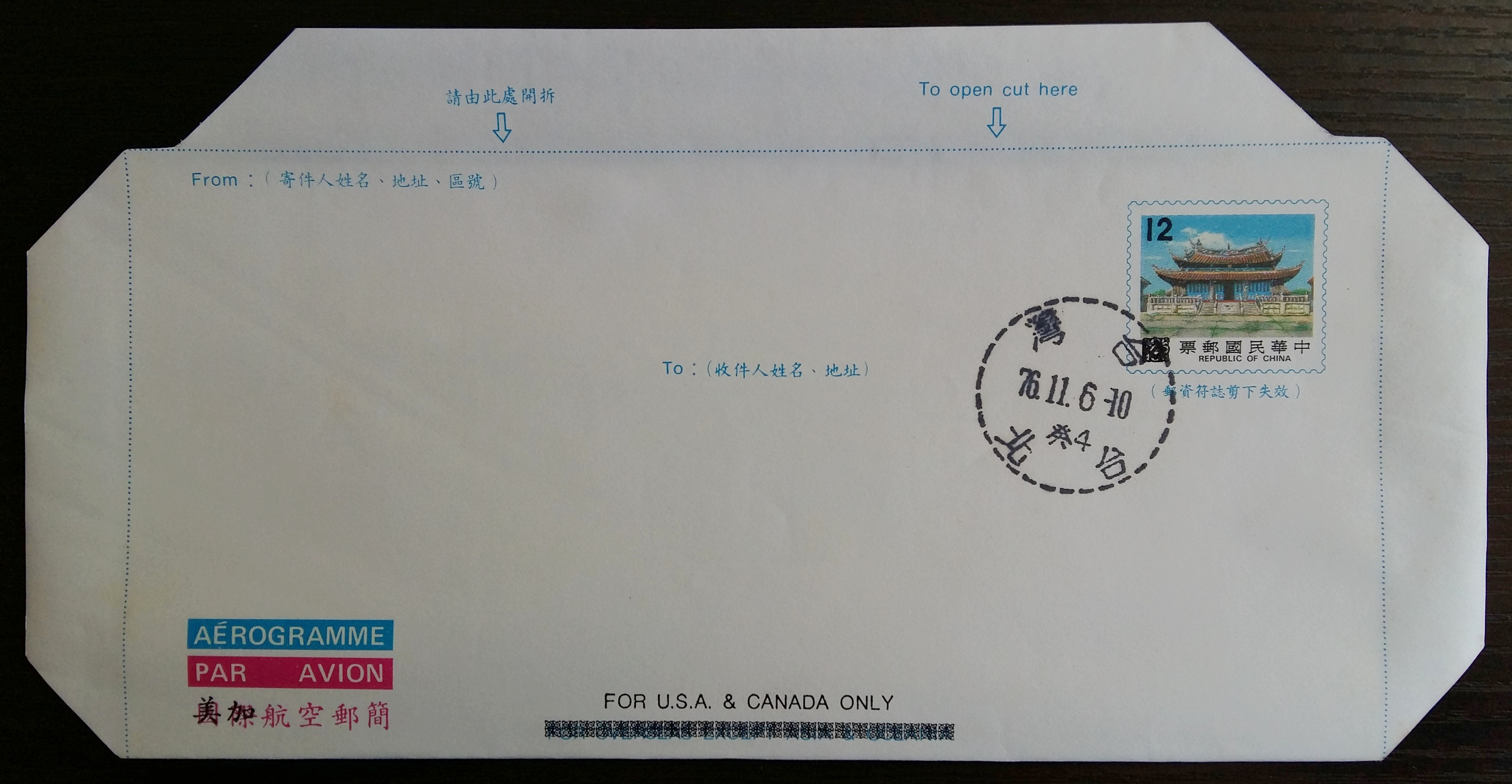 76-летний национальный музей-заповедник Тайваня, авиапочта США и Канады, продается в первый день печати в Тайбэе