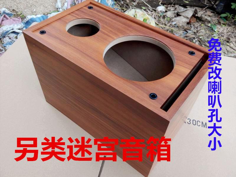 木质迷宫音箱空箱体6.5寸低音4寸高音二分频喇叭diy音响外壳功放