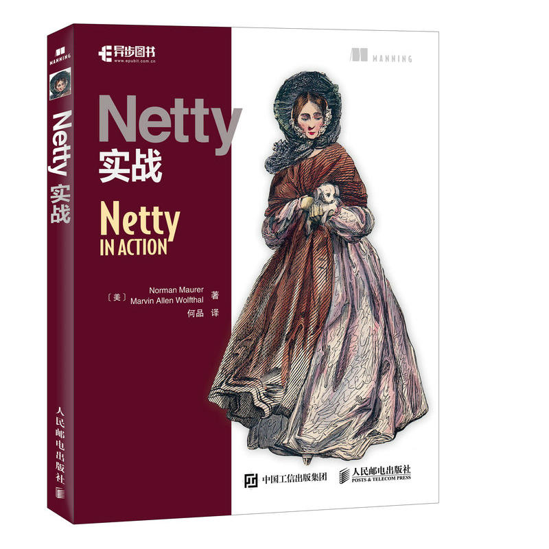 Netty实战 Netty实用技术书籍 Netty之父Trustin Lee作序推荐书籍 netty实战权威指南 netty入门教程书籍 高性能Java 网络栈