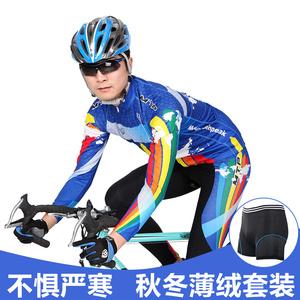 冬季骑行服套装男长袖夏季装备山地车自行车秋冬服装抓绒上衣裤子