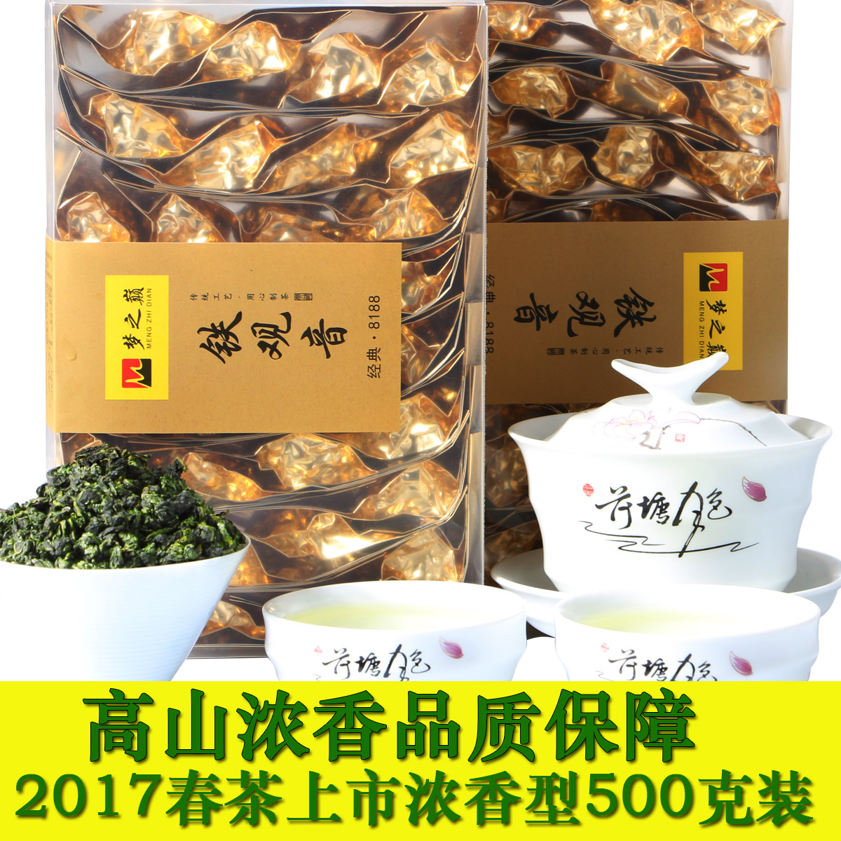 2017 весна чай сейф ручей железо гуань-инь подарок аромат тип альпийский орхидея ладан масса новый чай мешок 500g