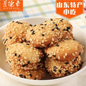 山东特产景德东酥脆芝麻干传统糕点点心小吃零食年货食品美食