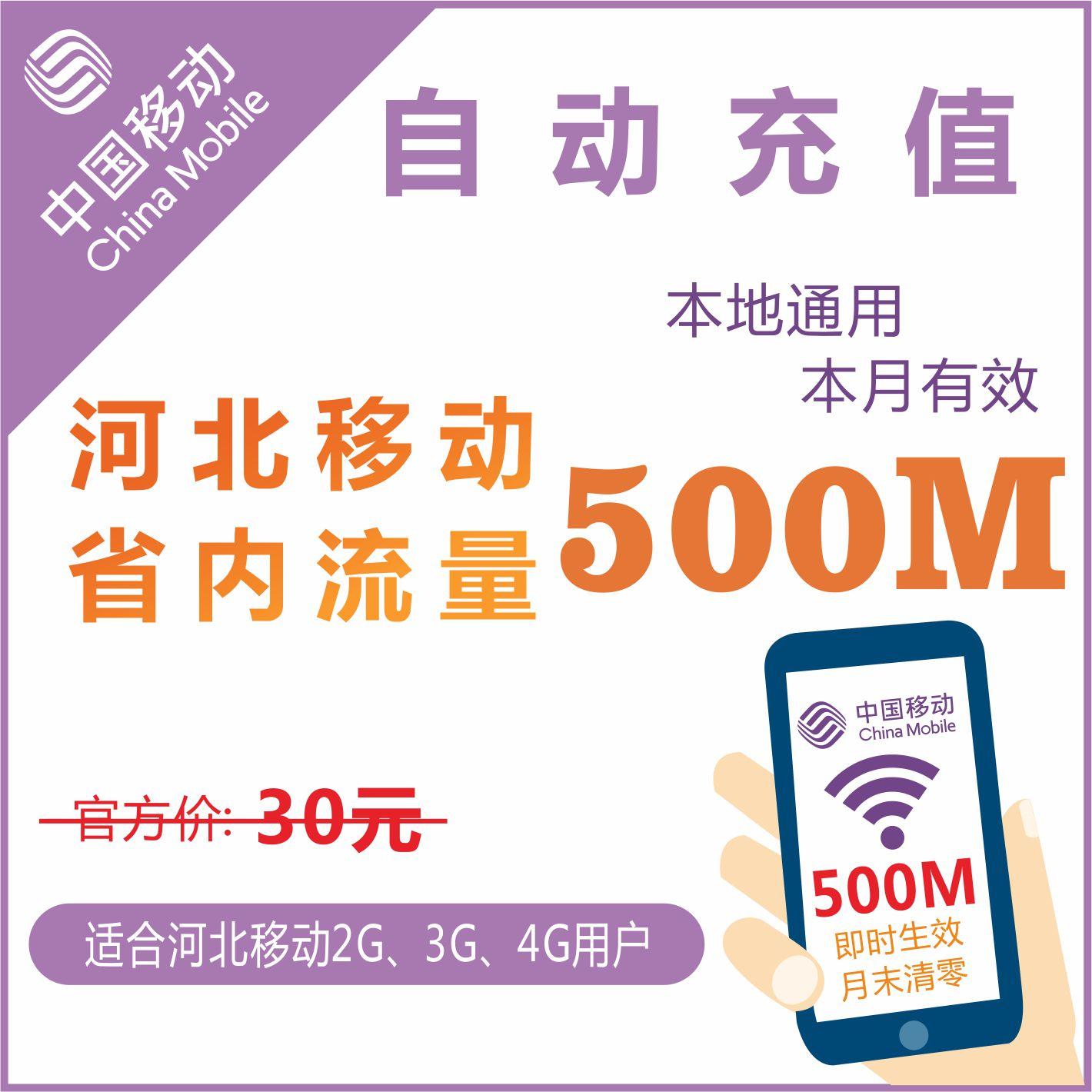 河北移動省內500M 手機流量充值上網疊加油卡包當月有效