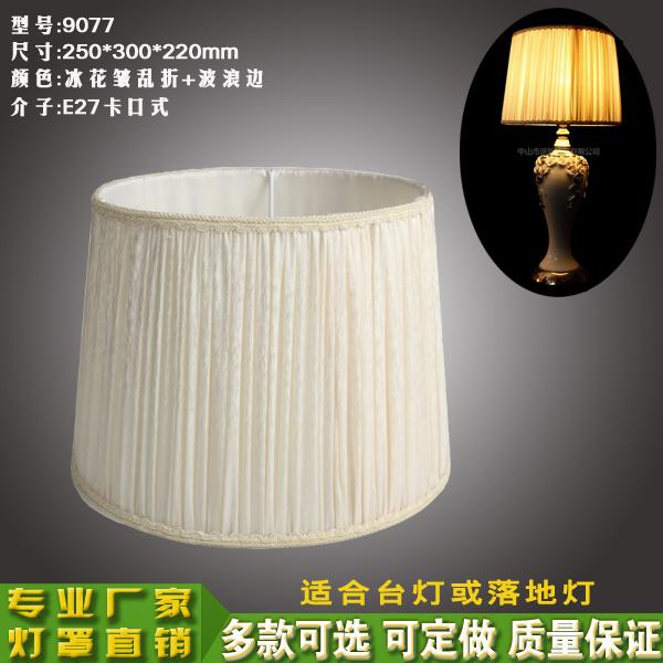 定做布艺简约灯罩卧室欧式台灯罩