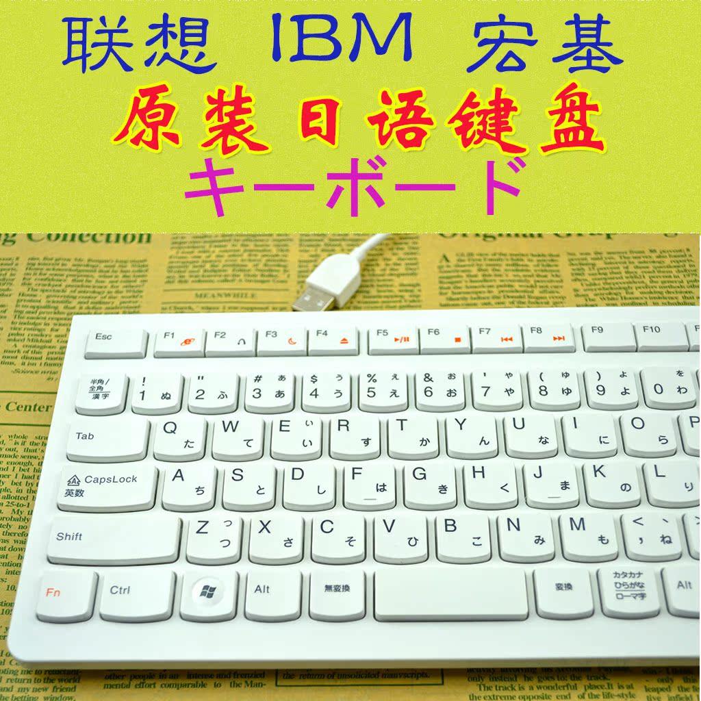 IBM Lenovo ноутбук Acer рабочего универсальный оригинальной японской клавиатуры японских компьютера клавиатура USB PS2