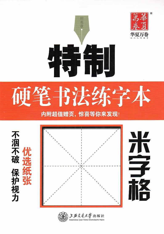华夏万卷特制硬笔书法练字本 米字格 上海交通大学出版社