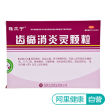 Ya Feng ning tooth pain anti-inflammatory Ling granule 20g*4 bag box bad breath gingival swelling