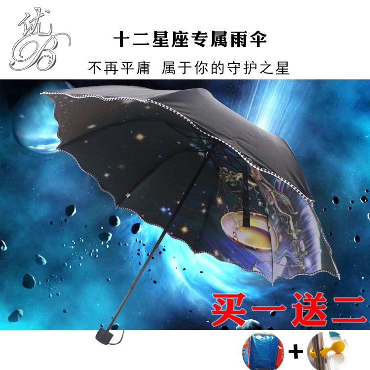 Винил черный кружева 12 созвездий зонтик складывающиеся зонтики ВС зонтик женщин ВС зонтик анти УФ зонтик