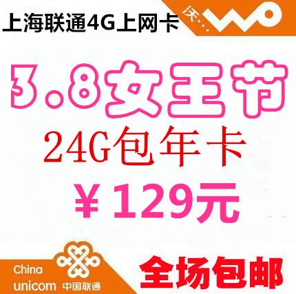 上海聯通流量卡本地24G流量包年卡ipad資費卡3g 4G無線上網卡累計