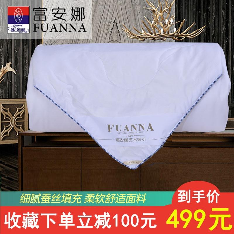 富安娜蚕丝被空调被夏凉被1.5m1.8m床夏日柞蚕丝被子被芯纯棉正品
