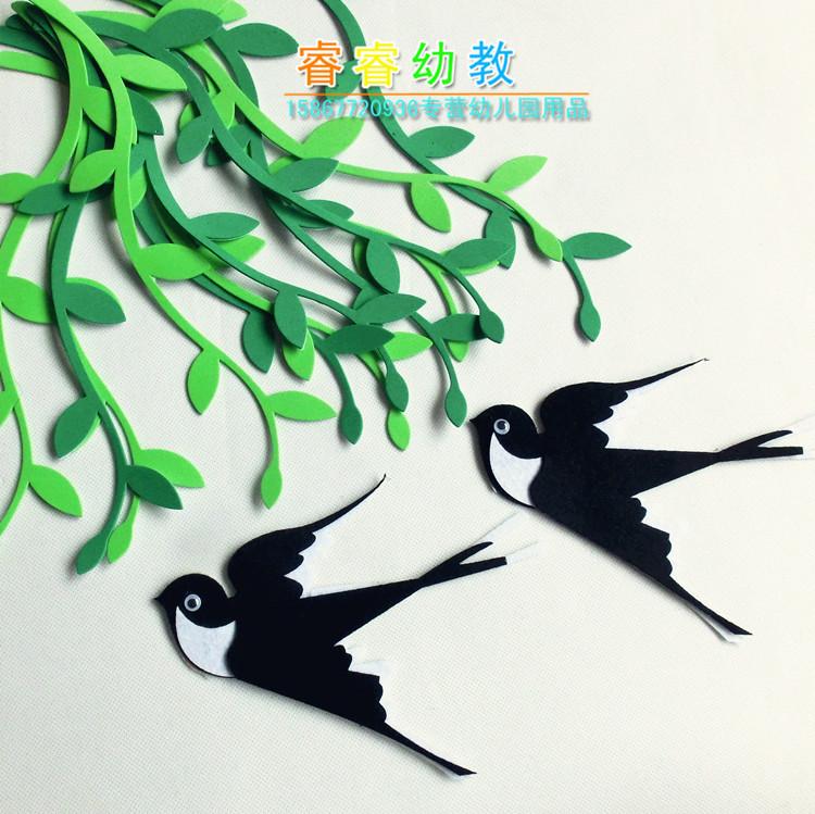 幼儿园教室墙报布置用品装饰墙贴 泡沫绿叶柳条无纺布燕子 新