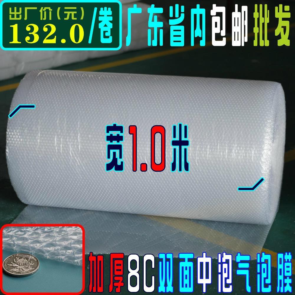 全新料双面宽1米气泡膜 加厚8C 气泡泡纸防震膜 打包泡沫广东包邮