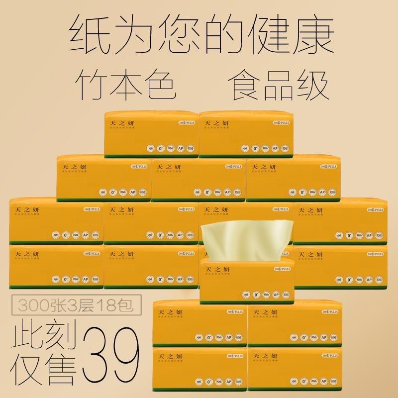 天之妍本色纸抽纸竹纤维无漂白餐巾纸卫生纸300张18包整箱家庭装