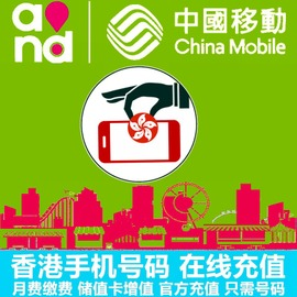 中國移動香港手機充值 香港CMHK號碼增值香港電話聯通和記CSL繳費圖片
