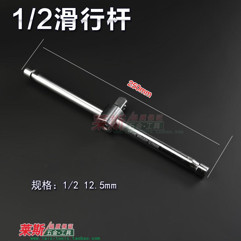 """镜面套筒滑杆延长杆两用1/2""""接头 滑行块加力扳杆扳手滑动杆"""