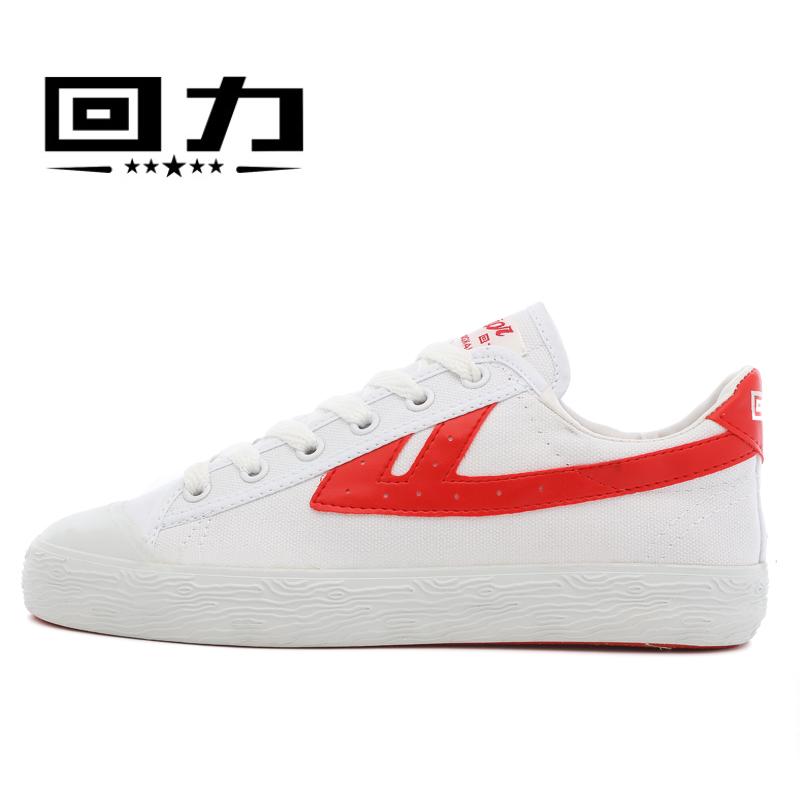 正品上海回力鞋男鞋 帆布鞋 女鞋籃球鞋情侶 板鞋小白鞋