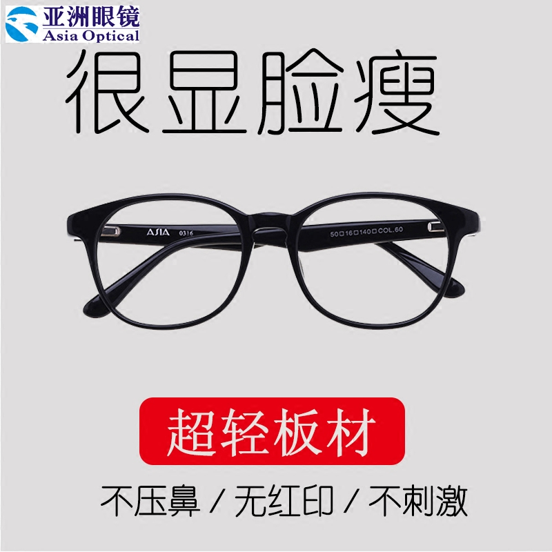 Asia / Asia plate spectacle frame womens new ultra light square full frame spectacle frame can be equipped with finished myopia glasses