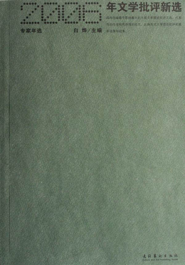 2006年文学批评新选 书店 白烨 各体文学理论和创作方法书籍 书