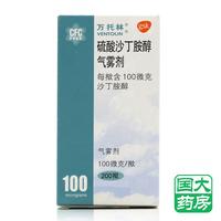 Van Tolin Wan Tolin Salbutamol Sulfate Aerosol 100ug * 200 揿 * 1 Бутылка / коробка