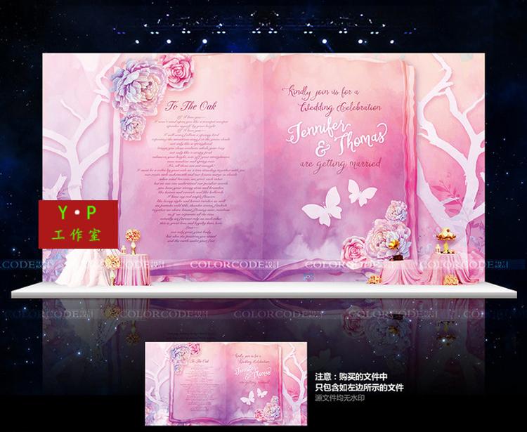 粉紫色梦幻高端水彩主题婚礼格式