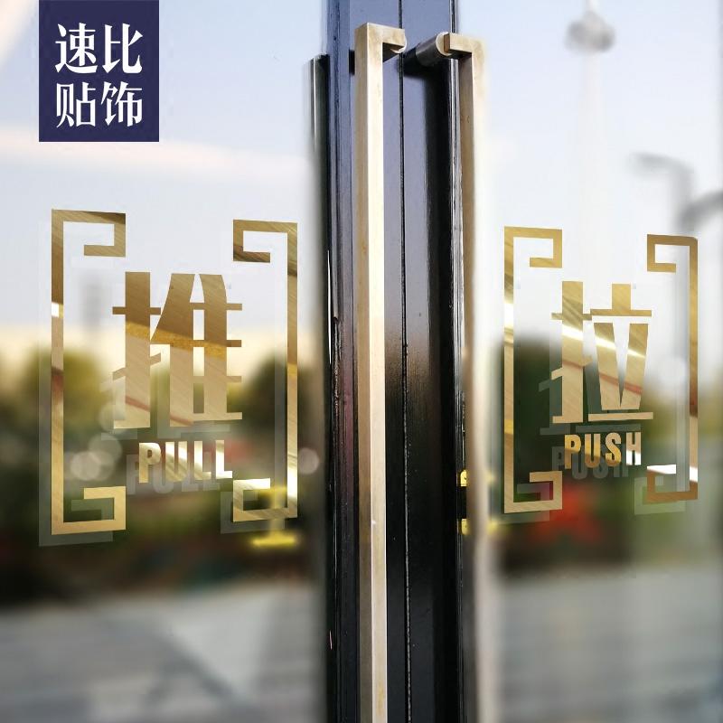 个性店铺餐厅玻璃推拉门贴纸提示创意防撞标志文字窗店面装饰墙贴满5元可用1元优惠券