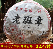 Chapter puer tea plant 08 old class three ripe tea Tea menghai peulthai the cake Yunnan quality goods on sale
