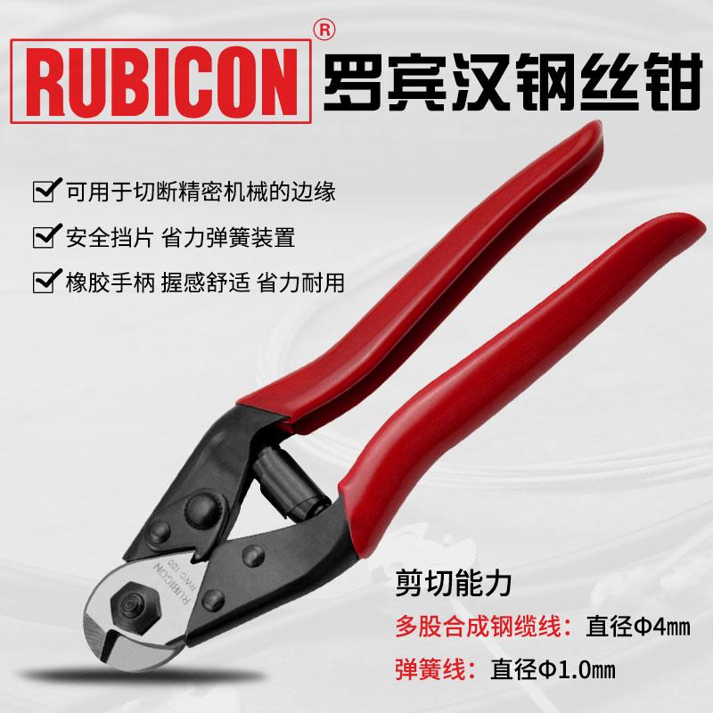 日本罗宾汉钢丝绳剪刀断线钳RWC-100电缆剪钢缆钳钢丝绳剪断钳