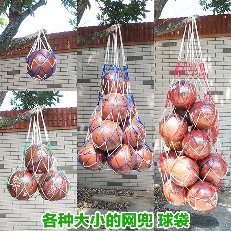 大小网兜大球兜加粗排球足球篮球网袋 装球网兜大球袋可装1-15球