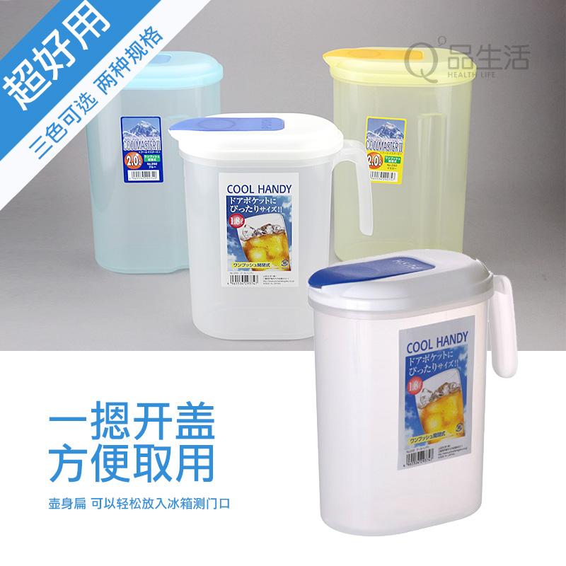 日本进口凉冷水杯壶果汁饮料保鲜杯可倒开水放冰箱塑料晾开水壶瓶