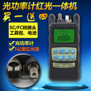 New products AUA-80A optical power meter red machine source 5 km red light power warranty 3 years