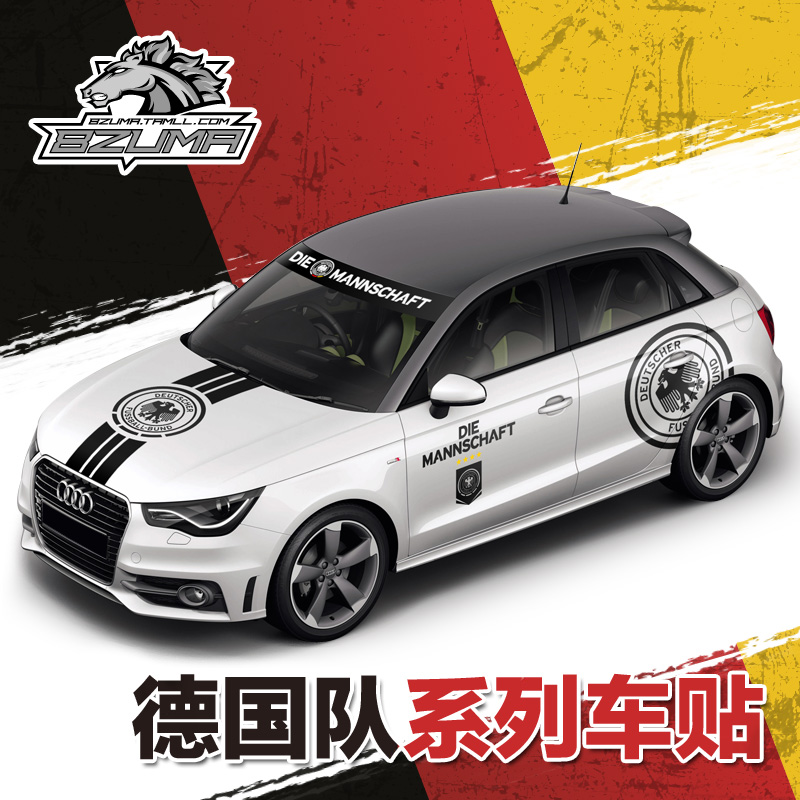 汽车贴纸足球车贴德国队引擎盖贴平衡线前挡贴车门贴拉花反光贴膜