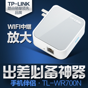 TP LINK TL WR700N Mini wireless router wireless wifi mobile home tourist hotel