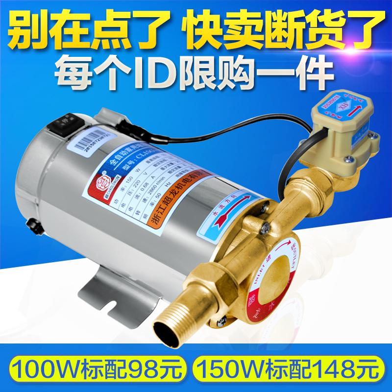 超龍全自動太陽能燃氣電熱水器增壓泵不鏽鋼家用自來水靜音管道泵