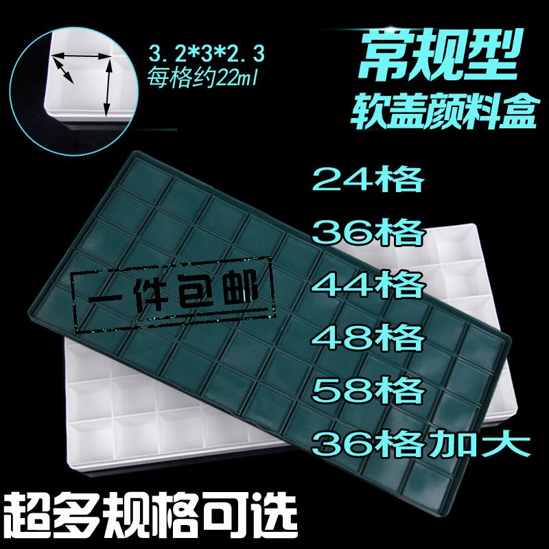 Жесткий крышка мягкий крышка необязательный 24 сетка 36 сетка 58 стиль цвет коробки гуашь оттенение пигмент оттенение коробка противо цвет утечка пигмент коробка