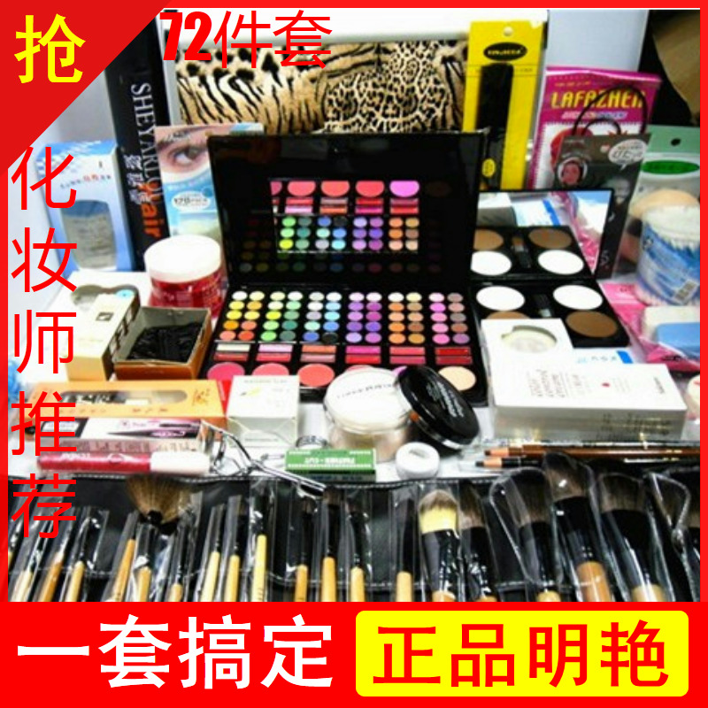 正品专业化妆师彩妆套装新娘化妆品全套组合工具箱cos影楼初学